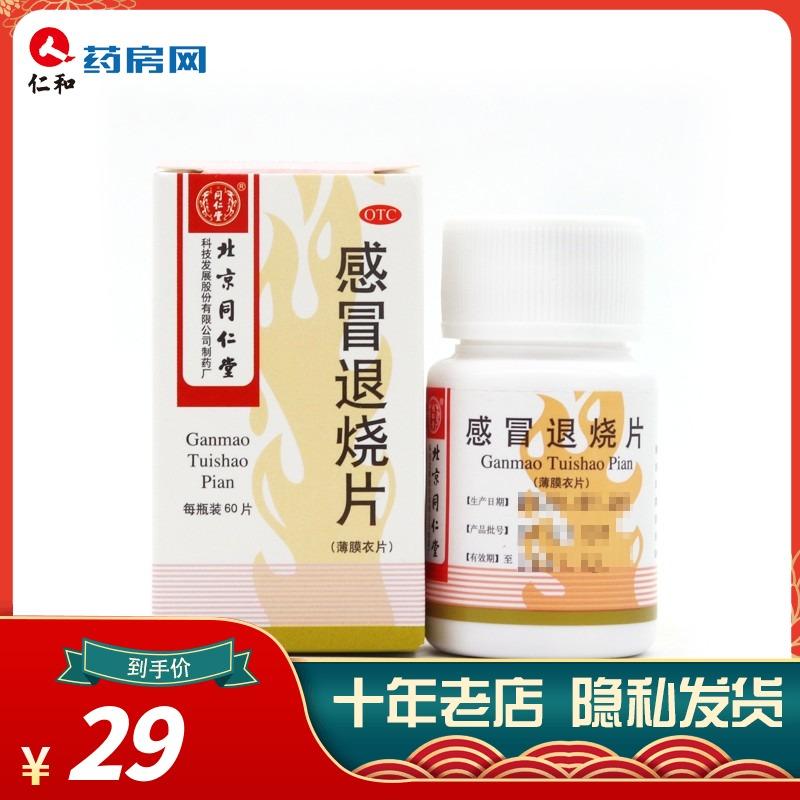 Средства от кашля / Жаропонижающие лекарства Артикул 633808470194