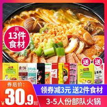 韩国部队火锅食材韩式部队锅材料鱼饼部对锅组合芝士年糕火锅套餐