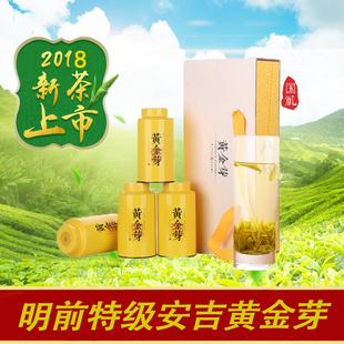 克礼盒装包邮250年春茶安吉白茶新品种绿茶叶明前黄金芽一级2018