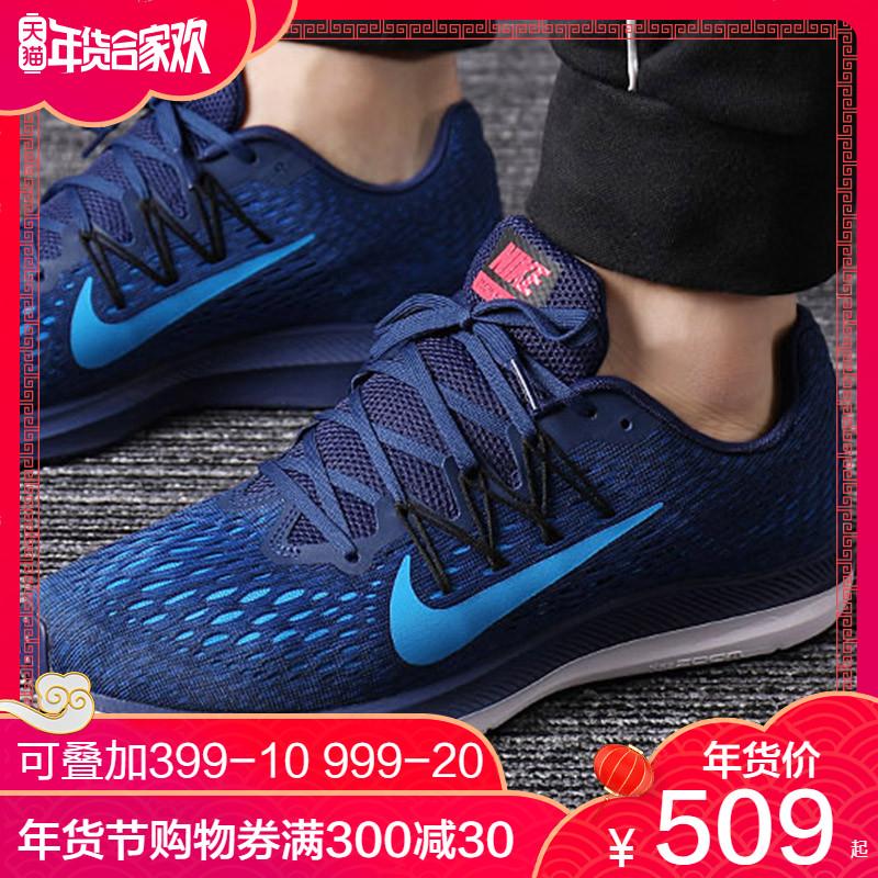 Nike/耐克男鞋2018冬季新款Zoom五代气垫跑鞋轻便休闲运动跑步鞋