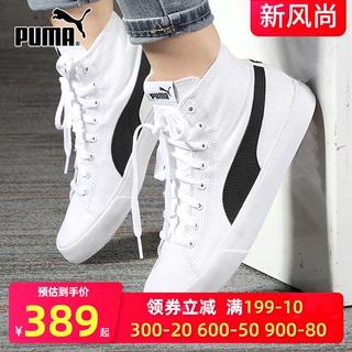 PUMA彪马高帮帆布鞋男鞋女鞋情侣夏季新款透气小白鞋板鞋休闲鞋