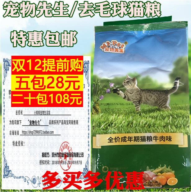 包邮宠物先生全价成猫猫粮500g去毛球猫食猫粮流浪猫天然猫粮
