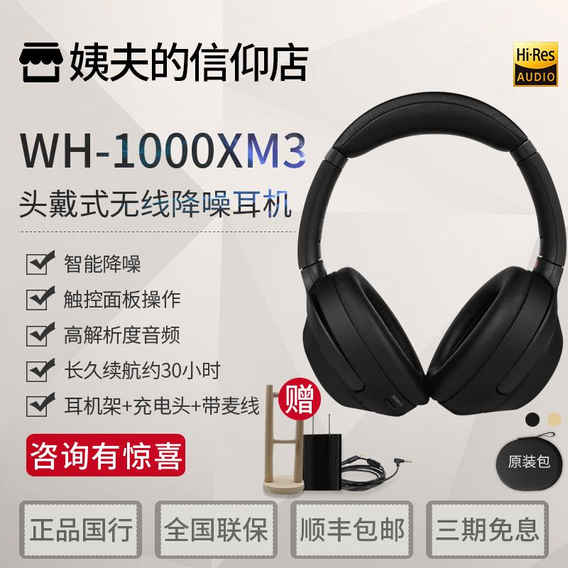 咨询惊喜 Sony/索尼 WH-1000XM3 头戴无线蓝牙降噪耳机1000XXM3