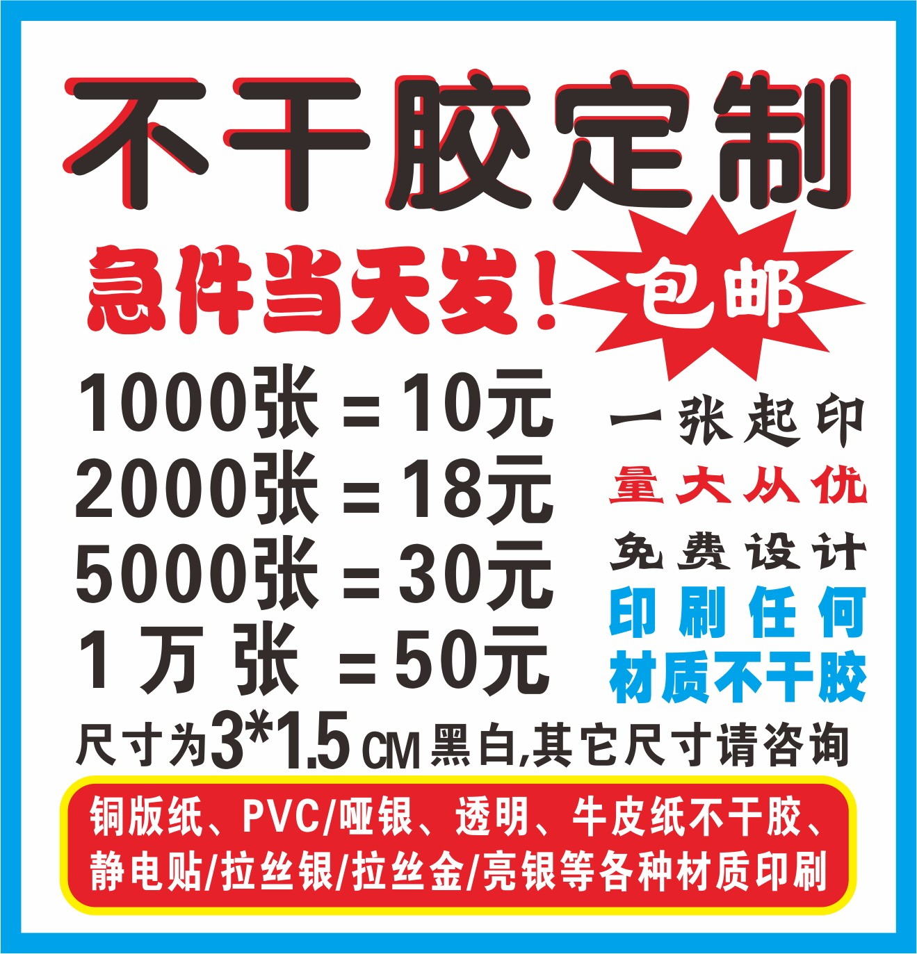 不干胶标签定制印刷二维码透明PVC纸茶叶花店LOGO商标贴纸哑银