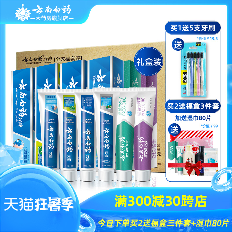 Yunnan Baiyao toothpaste family blessing suit alleviates oral problems and maintains gums 615g
