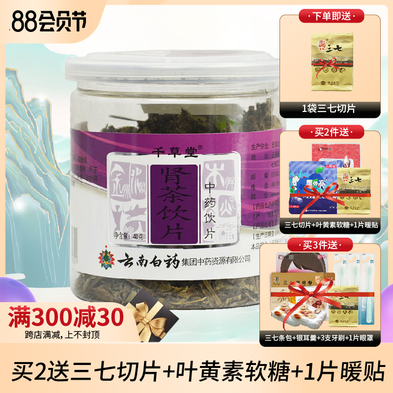 Yunnan Baiyao genuine mens kidney tea nourishing cat beard grass mens health care staying up late mens health care tea