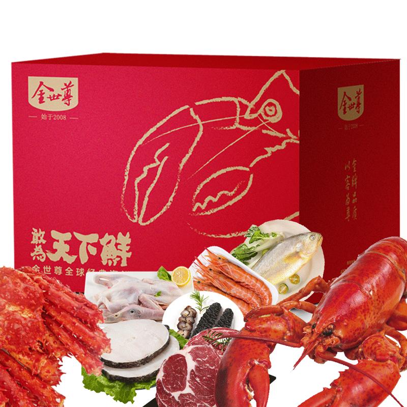 [提货券]金世尊澳洲谷饲牛排野生海参刺参帝王蟹年货礼盒2888型