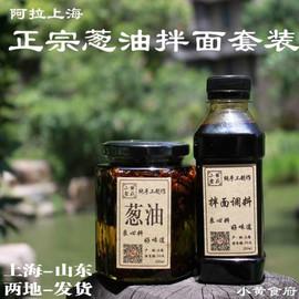 小黄食府上海私房本帮手工葱油拌面调料酱秘制套装特产280毫升