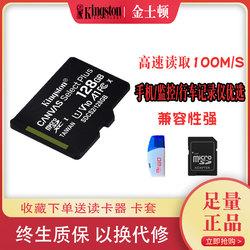 金士顿128g内存卡tf卡 switch 监控摄像头平板手机行车记录仪无人机通用高速内存卡class10 micro sd卡存储卡