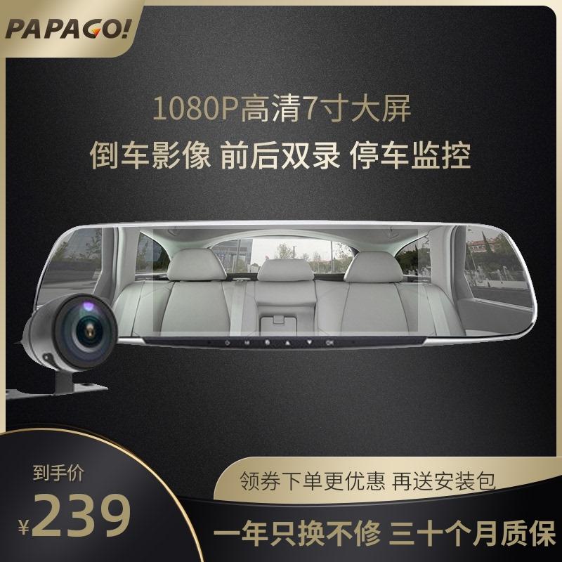 PAPAGO趴趴狗汽車行車記錄儀Q28大屏后視鏡前后雙鏡頭停車監控