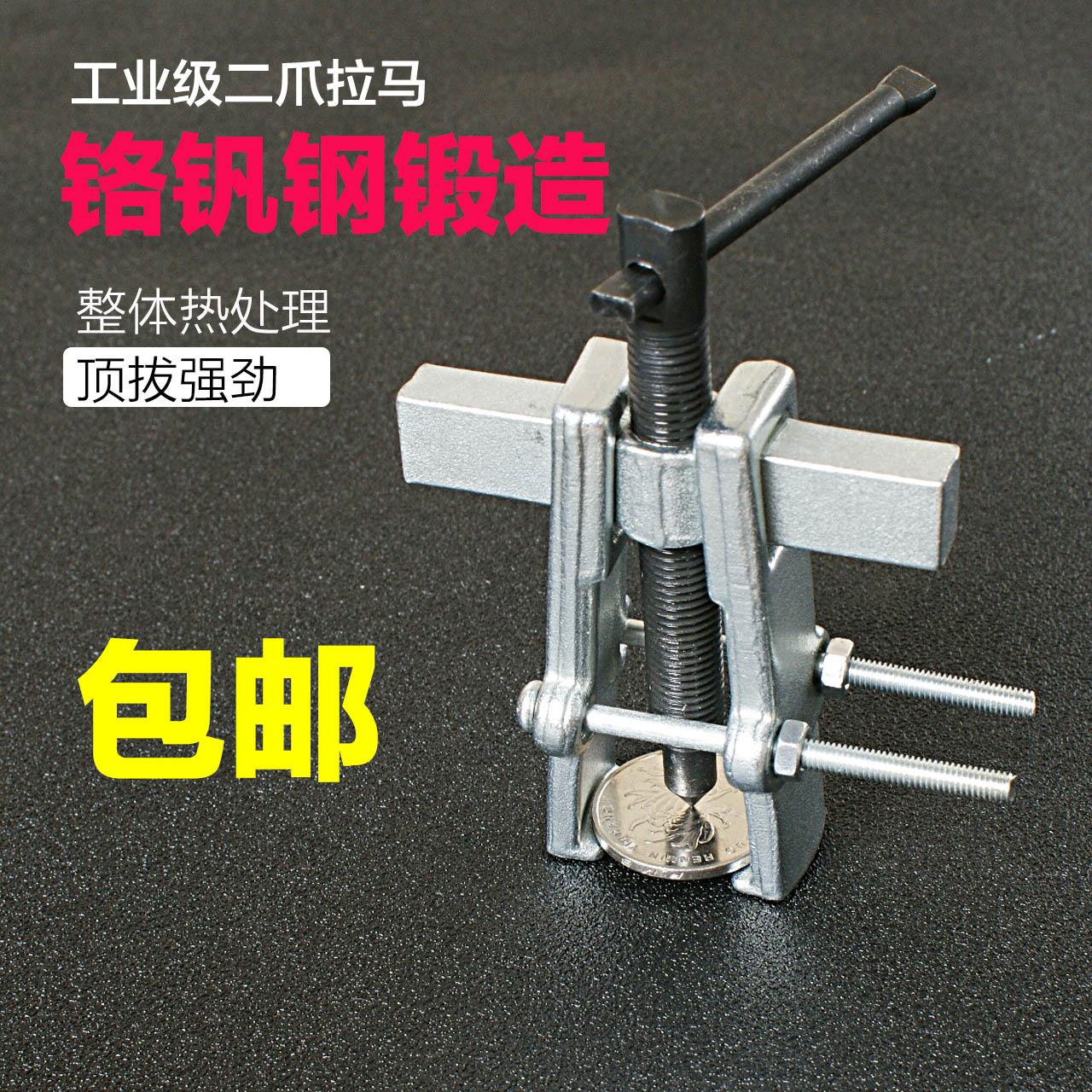 Инструмент для снятия подшипника двухъядерный съемник многофункциональный 4-дюймовый 8-дюймовый маленький двухдвигательный съемник съемник с двумя челюстями