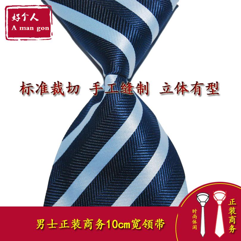 10cm wide silk tie mens dress gift box mens suit tie business versatile black blue tie stripe