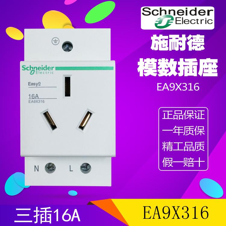 正品施耐德导轨插座 模数化插座 3P 16A 3孔插座 EA9X316图片