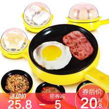 煎蛋器电煎蛋锅宿舍迷你不粘锅煎蛋神器小锅插电型早餐机自动断电