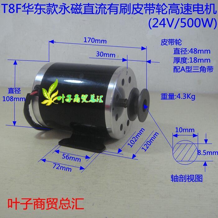 Особенно воздействовать на специальный навсегда магнитный постоянный ток высокоскоростной двигатель MY1020-500W/24V36V48V скутер двигатель