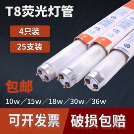 佛山t8荧光灯管家用长条老式电杠普通日光灯管1.2米30w36w18W15W