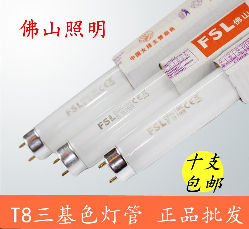 佛山T8直管荧光灯管 YZ-10W/15W/18W/30W/36W日光灯双端荧光灯管