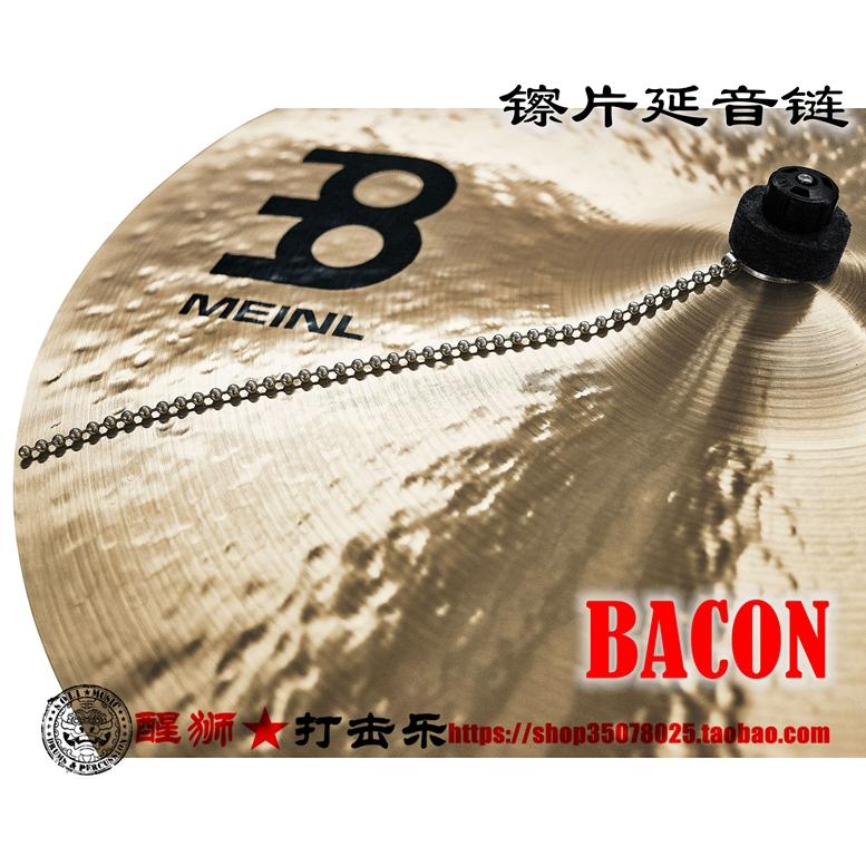 Лунный танцевальный перкуссия оригинал бесплатная доставка по китаю MEINL Maier BACON Цепь цепной цепи замши