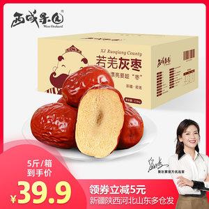 西域果园新疆红枣若羌灰枣小枣2500g特产干果零食甜枣子整箱包邮