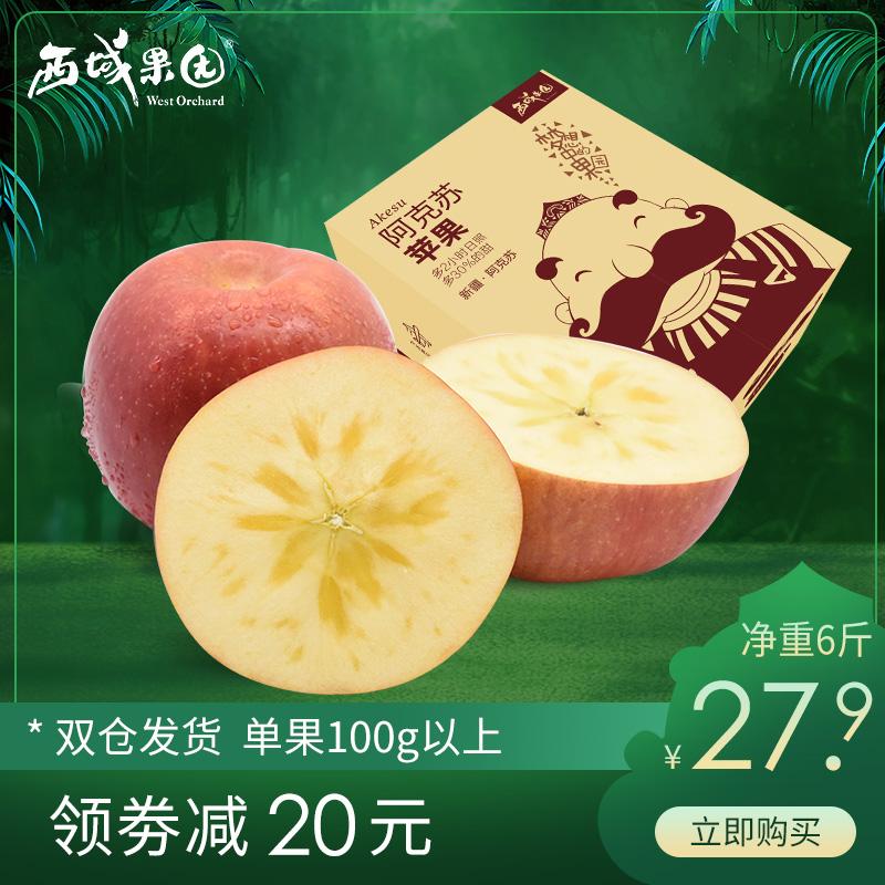 新疆阿克苏冰糖心苹果大果8斤小果6斤丑红富士当季新鲜水果包邮10