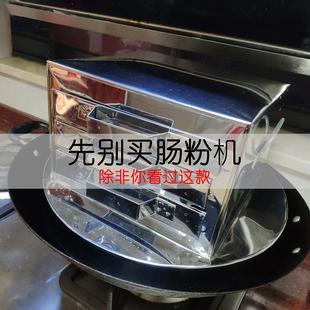 家用腸粉機小型迷你抽屜式廣東石磨拉腸粉蒸盤蒸粉機不鏽鋼涼皮