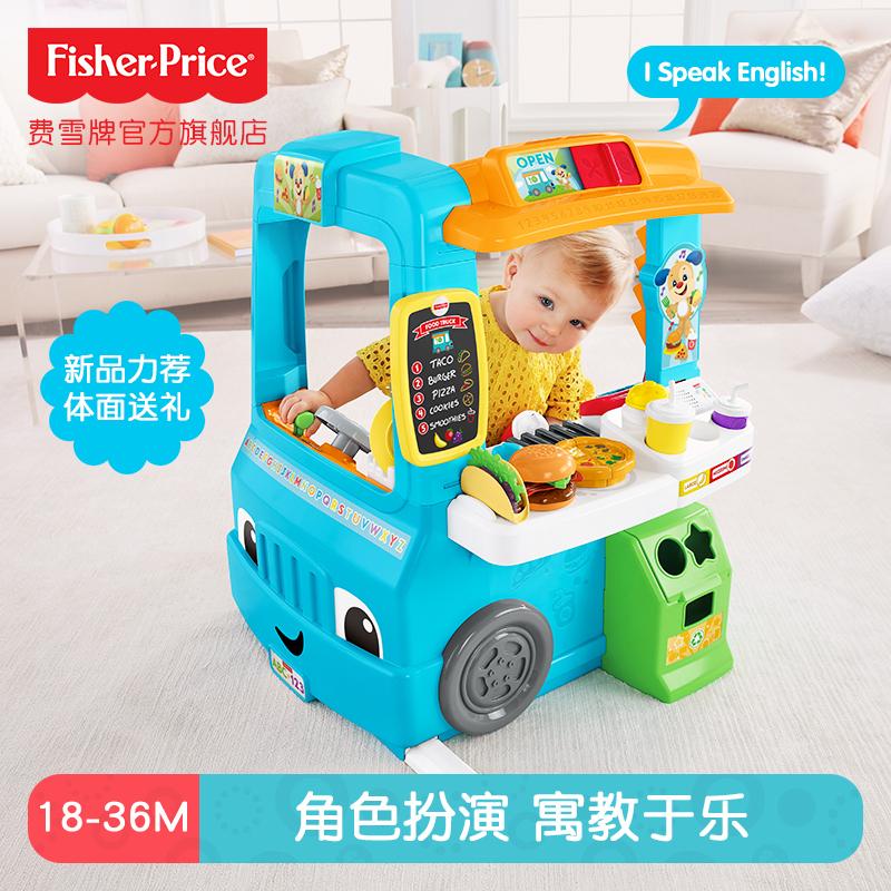 满699元可用80元优惠券费雪多功能美味大餐车仿真儿童玩具