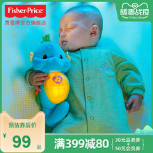 Fisher's voice and light pacify the doll, xiaohaima, prenatal education, parents and children, early education, baby music, baby sleeping, educational toys