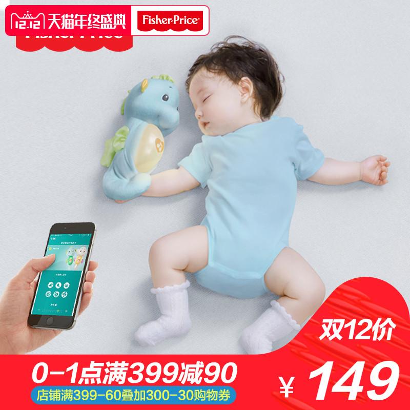 新款智能安抚海马费雪婴幼儿胎教手偶娃娃毛绒音乐玩具FHC95