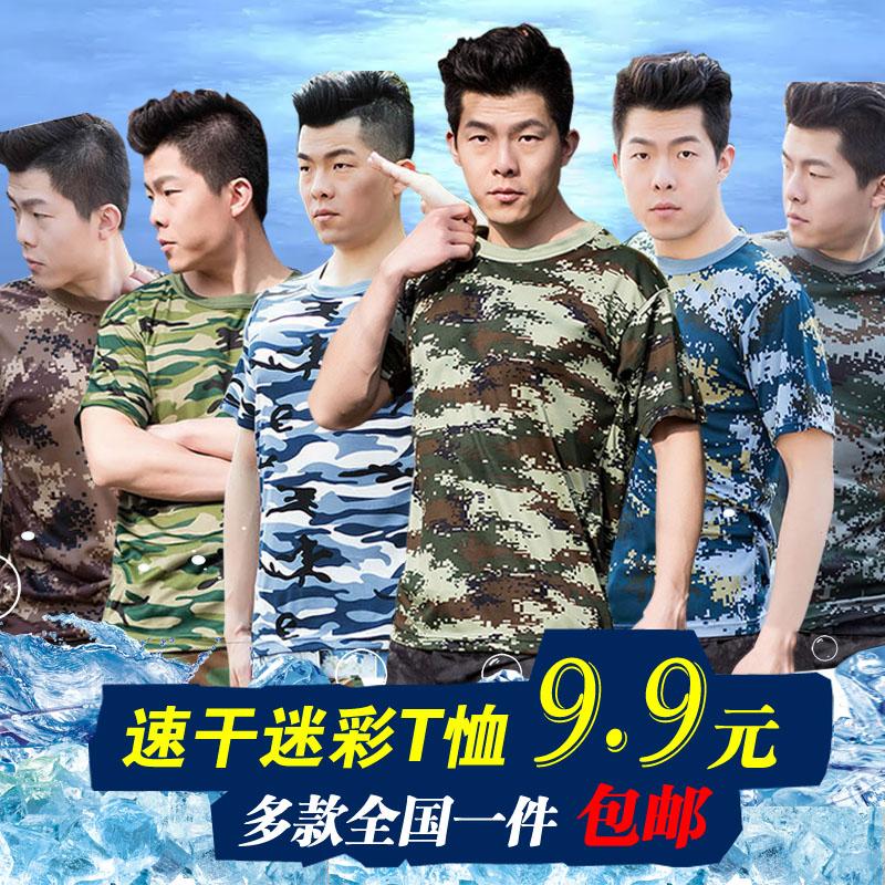 夏季军训迷彩短袖男女学生军训服体能服儿童迷彩军迷超轻速干T恤