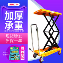 Removable manual hydraulic platform elevator elevator lifting platform 2 tons of moving rider push loading and unloading car arrow car