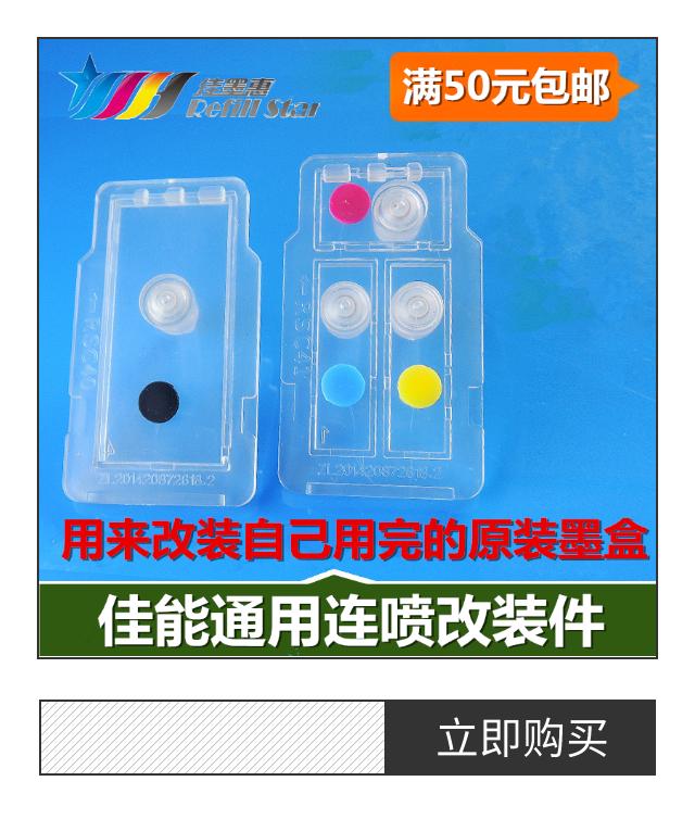 佳能 pg48 cl58黑色 彩色改装件 连喷配件E468 488 408墨盒包邮
