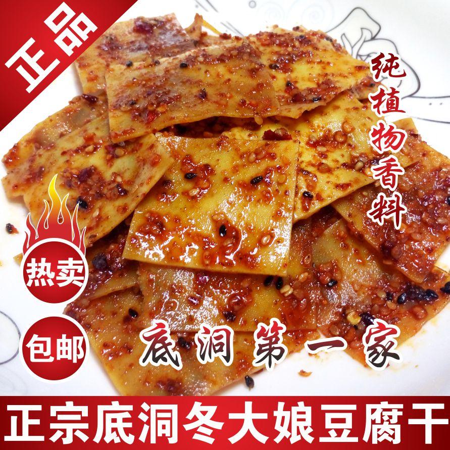 四川宜宾底洞特产冬大娘豆腐干麻辣香辣豆干片五香豆皮条零食小吃