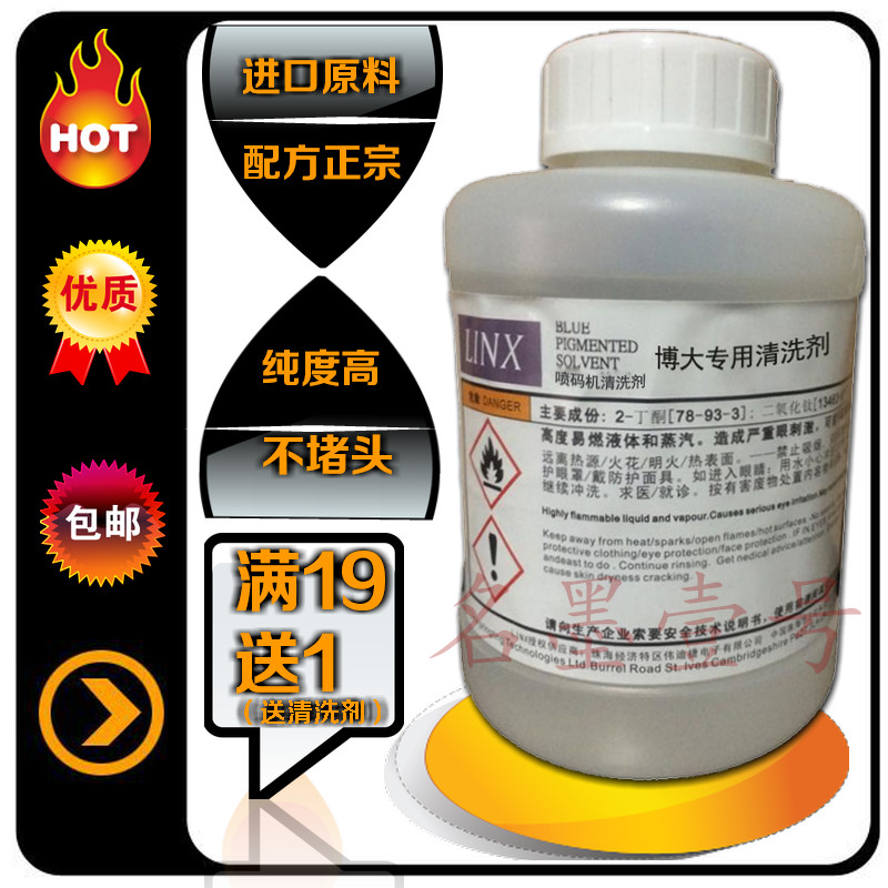 Baoyou inkjet cleaner Boda cleaning solution washing ink pipeline nozzle error code high purity consumables