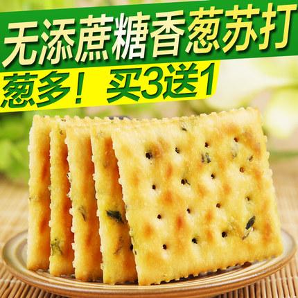 葱香葱油苏打饼干咸味低无糖精脂食品糖尿人做牛轧牛扎饼原材料
