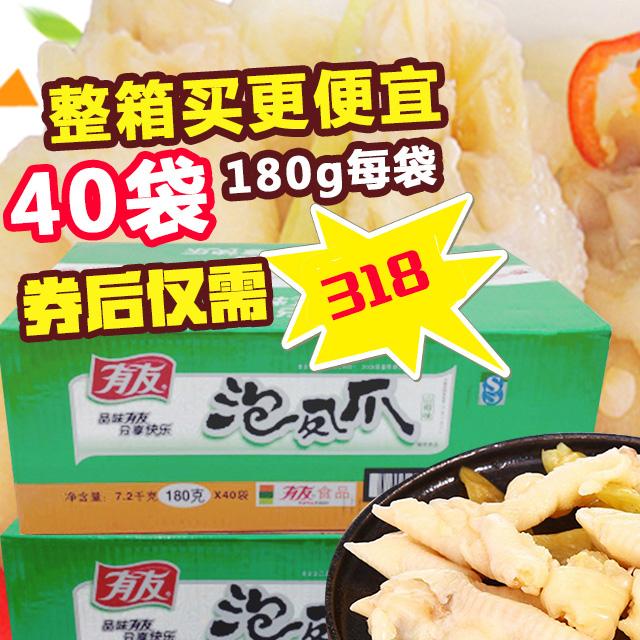 有友泡椒鸡爪整件180g*40袋装 又有泡椒凤爪整箱友友食品特产零食