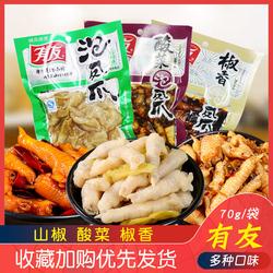 重庆特产有友泡椒凤爪70g/168g酸菜山椒泡鸡爪小包装鸡脚友友食品