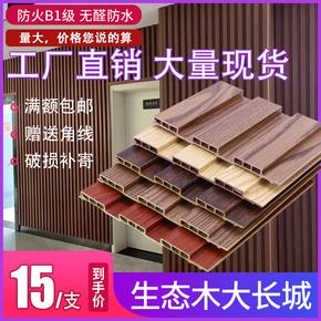 生态木格栅背景墙凹凸形阳台吊顶墙裙免漆板绿可木长城板护墙板