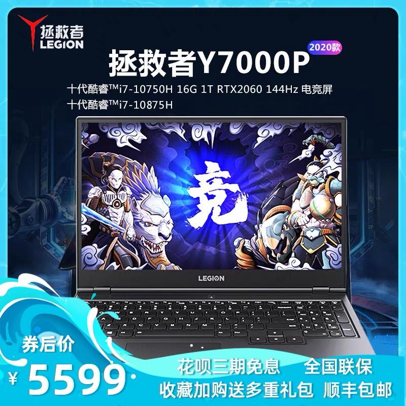 笔记本电脑Y7000P新款吃鸡游戏2020锐龙R7000拯救者联想Lenovo