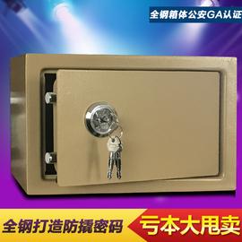 特价 家用办公小型20K叶片锁机械入墙全钢保管箱保险柜老人保险箱图片