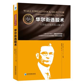 华尔街选股术 顶级交易员深入解读 魏强斌 经济管理出版社 关键点位和周期 掌握江恩理论的精髓 股票投资书籍