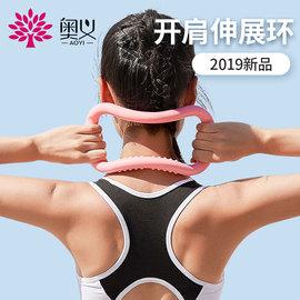 瑜伽环开肩神器瑜珈圈开背美背普拉提圈瑜伽器材瘦肩膀健身魔力环图片