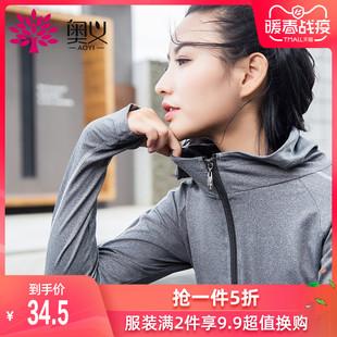 瑜伽服外套跑步服女弹力显瘦运动健身服女瑜伽服女单件 奥义新款