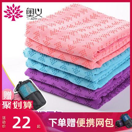 奥义瑜伽铺巾正品防滑瑜伽毯子加长吸汗女瑜伽垫布铺巾休息毯毛巾