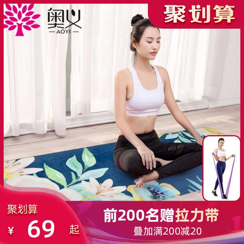 奥义天然橡胶专业瑜伽垫健身印花防滑加宽便携折叠瑜珈铺巾薄毯图片