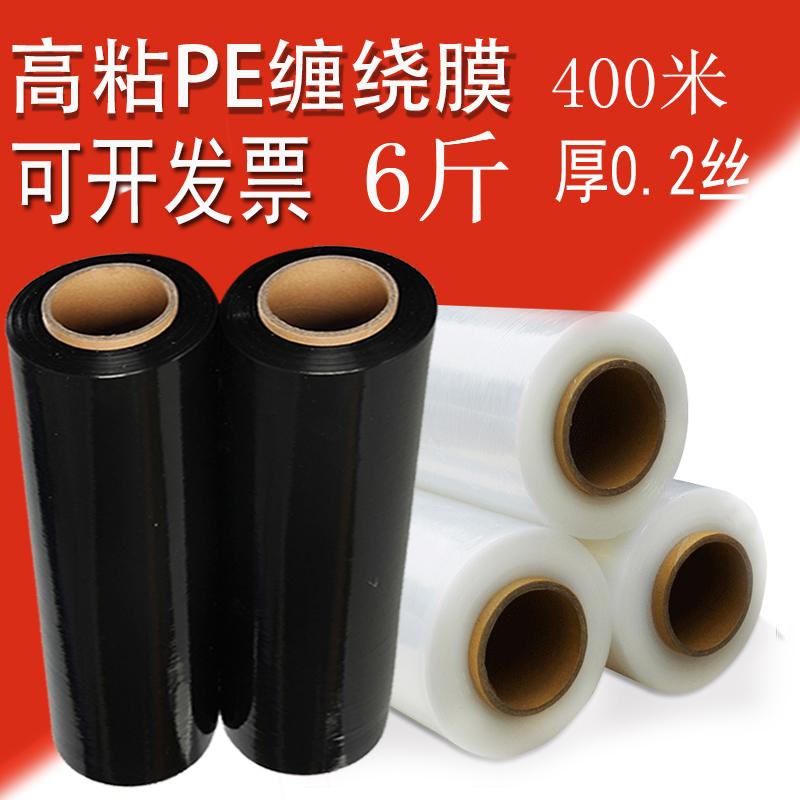 黒いプラスチック包装フィルム3 kgPE巻き取り膜幅25/50 cm引張りフィルム保護フィルムトレー包装フィルム