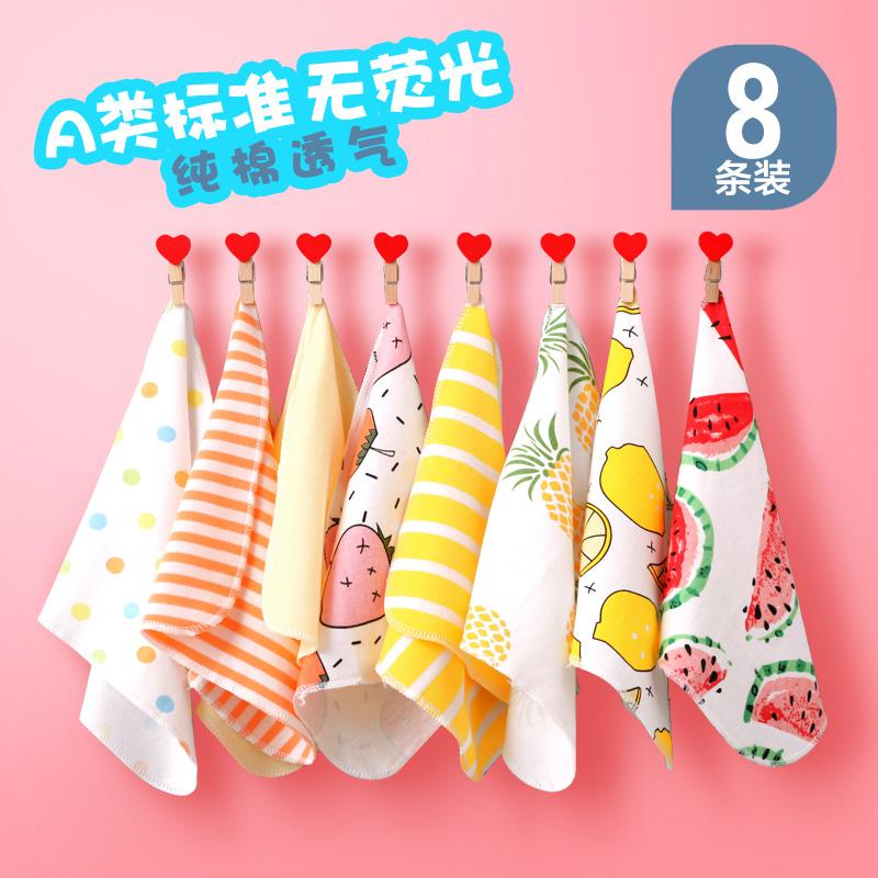 新生儿双层纯棉纱布口水巾洗脸巾婴儿喂奶巾8条装宝宝手帕小方巾