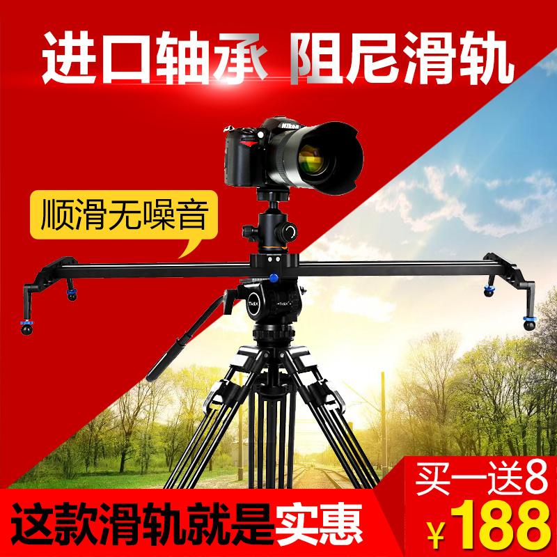溯途单反摄影滑轨摄像机滑轨手机拍摄摄影轨道相机阻尼迷你小滑轨