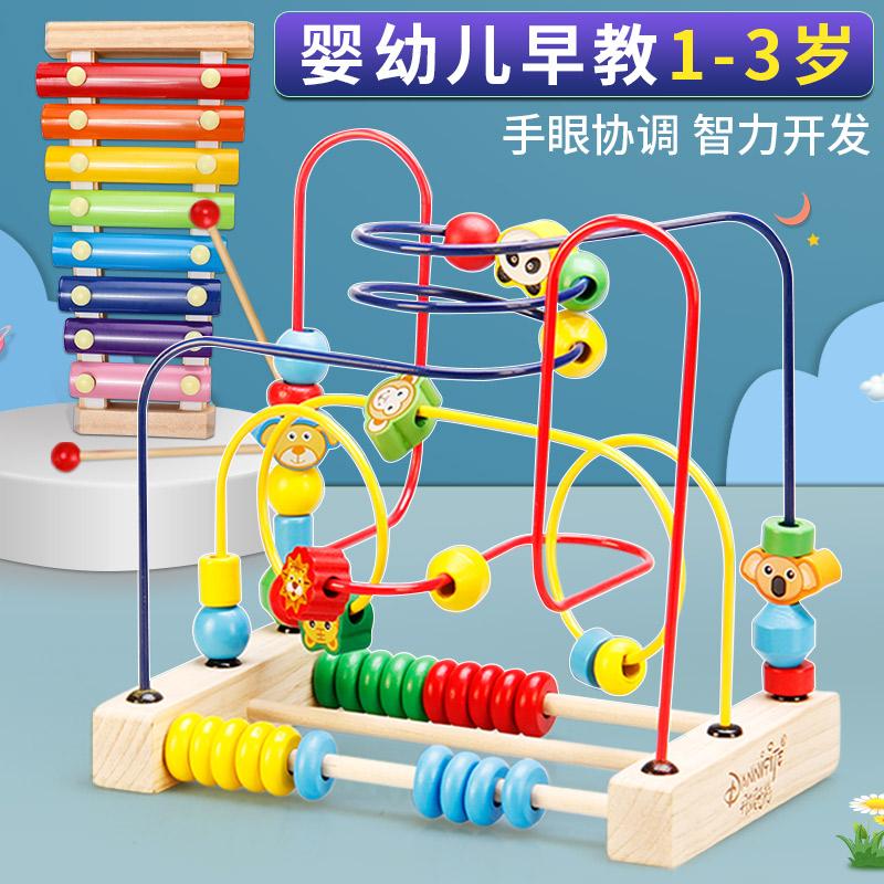 (过期)丹妮玩具旗舰店 婴儿童串珠子益智动脑1 2男孩积木 券后7.8元包邮