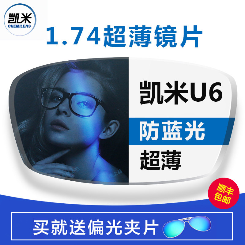 Kemi lens 1.74 ultra thin myopia aspherical anti blue light glasses officially authorized U6 with glasses U2
