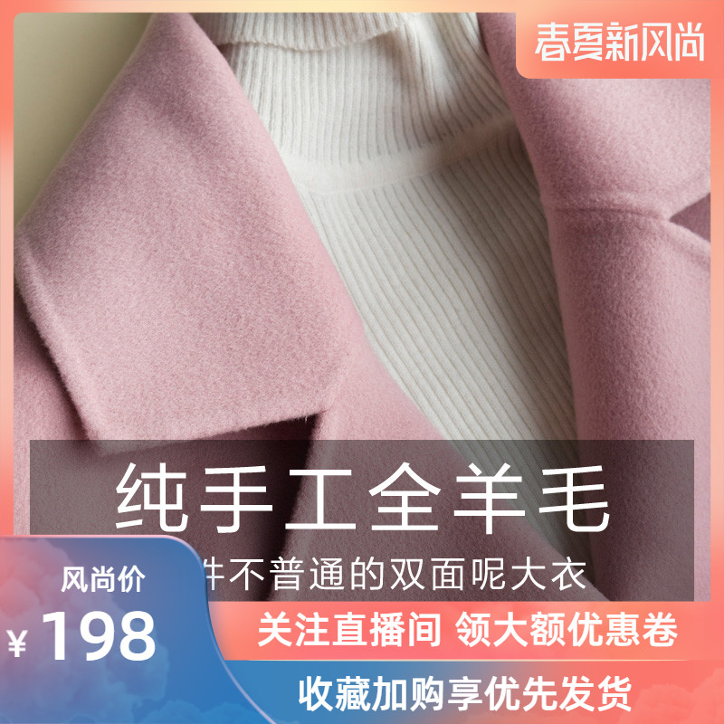 New double-sided wool wool overcoat in autumn and winter